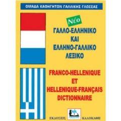 ΓαλλοΕλληνικό -ΕλληνοΓαλλικό λεξικό 35000 Λήμματα (POCKET)