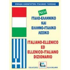 ΙταλοΕλληνικό - ΕλληνοΙταλικο λεξικό 50000 Λήμματα Pocket