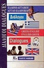 Διάλογοι: Ελληνο-Αγγλικοι, Αγγλο-Ελληνικοι