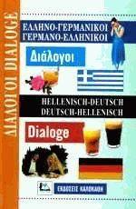 Διάλογοι: Ελληνο-Γερμανικοί Γερμανο-Ελληνικοί