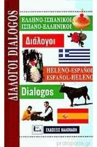 Διάλογοι: Ελληνο-Ισπανικοί Ισπανο-Ελληνικοί