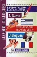 Διάλογοι: Ελληνο-Γαλλικοί Γαλλό-Ελληνικοί