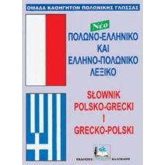 ΠολωνοΕλληνικό -ΕλληνοΠολωνικό λεξικό 40000 Λήμματα