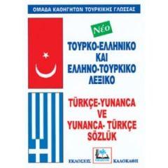 ΤουρκοΕλληνικό - Ελληνοτούρκικο λεξικό 40000 Λήμματα