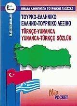 Τουρκο - Ελληνικό & Ελληνο - τουρκικο λεξικό pocket
