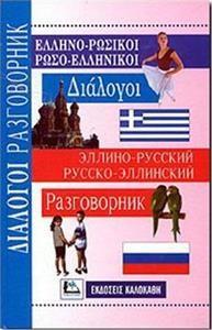 Διάλογοι: Ελληνο-Ρωσικοί Ρωσο-Ελληνικοί