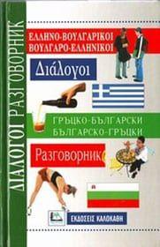 Διάλογοι: Ελληνο-Βουλγάρικοι Βουλγαρό-Ελληνικοί