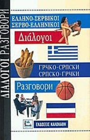 Διάλογοι: Ελληνο-Σερβικοί Σερβό-Ελληνικοί