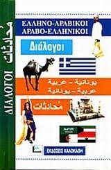 Διάλογοι: Ελληνο-Αραβικοί Αραβό-Ελληνικοί