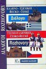 Διάλογοι: Ελληνο-Τσεχικοί Τσεχό-Ελληνικο