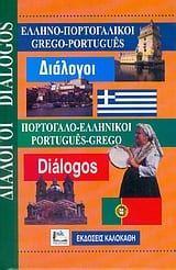 Διάλογοι: Ελληνο-Πορτογαλικοί Πορτογαλό-Ελληνικοί