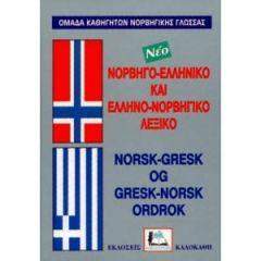 ΝορβηγοΕλληνικό - ΕλληνοΝορβηγικό λεξικό 36000 Λήμματα