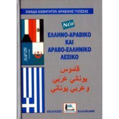 ΑραβοΕλληνικό - ΕλληνοΑράβικο λεξικό 45000 Λήμματα