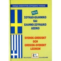 ΣουηδοΕλληνικό - ΕλληνοΣουηδικό λεξικό 50000 Λήμματα