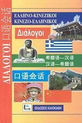 Διάλογοι: Ελληνο-Κινεζικοί Κινεζό-Ελληνικοί