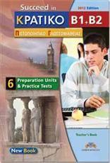 Succeed In Κρατικο Πιστοποιητικό Γλωσσομάθειας Β1+Β2. Student's Book