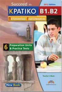 Succeed In Κρατικο Πιστοποιητικό Γλωσσομάθειας Β1+Β2. Self Study Edition (Student's Book, + Key, + Audio Cd's)