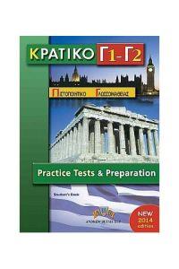 Κρατικό Πιστοποιητικό Γλωσσομάθειας Γ1 + Γ2. Student's Book & Λύσεις & Audio Cd(Self-Study Edition)