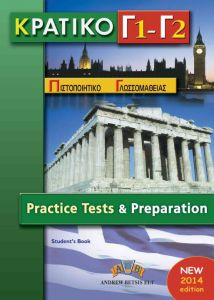 Succeed in Κρατικό Πιστοποιητικό Γλωσσομάθειας Γ1+Γ2. Teacher's Book