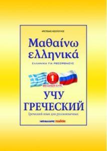 Μαθαίνω Ελληνικά 1: Για Ρωσόφονους