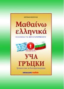 Μαθαίνω Ελληνικά 1: Για Βουλγαρόφωνους