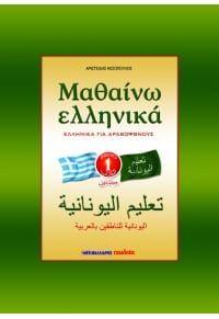 Μαθαίνω Ελληνικά 1: Για Αραβόφωνους