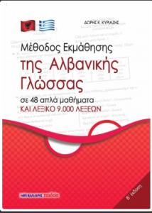 Μέθοδος Εκμάθησης της Αλβανικής Γλώσσας