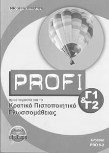 PROFI Γ1 & Γ2 Glossar. Γλωσσάριο