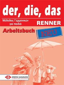der, die, das RENNER NEU - Arbeitsbuch (Βιβλίο ασκήσεων)