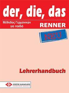 der, die, das RENNER NEU - Lehrerhandbuch (Βιβλίο του καθηγητή)