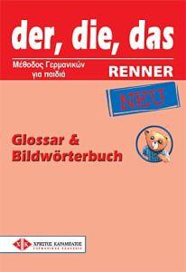 der, die, das RENNER NEU - Glossar & Bildworterbuch (Γλωσσάριο και εικονογραφημένο λεξικό)