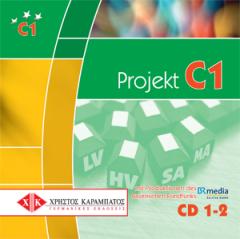 Projekt C1 - 6 CDs (Μόνο ακουστικό ύλικό)