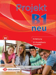 Projekt B1 neu – TestBuch (Βιβλίο Μαθητή)