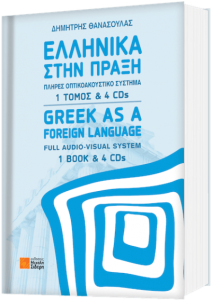 Ελληνικά στην πράξη (1 Τόμος & 4 Cd's). Greek as a foreign language full audio visual system