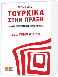 Τουρκικά στην Πράξη (Βιβλίο, + 4 Audio Cd's)