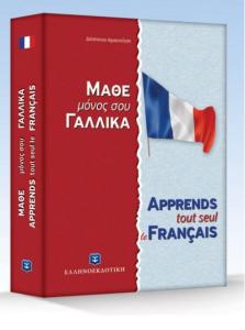 Μάθε μόνος σου Γαλλικά (Μέθοδος και Γραμματική Άνευ Διδασκάλου)