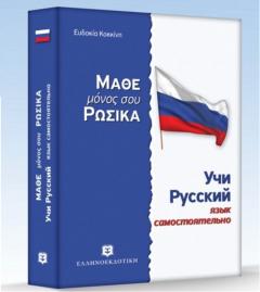 Μάθε μόνος σου Ρώσικα (Μέθοδος και Γραμματική Άνευ Διδασκάλου)