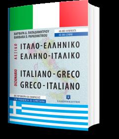 Ιταλοελληνικό Ελληνοιταλικό Λεξικό
