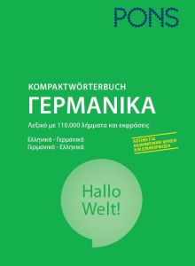 PONS Kompaktworterbuch Griechisch. ΕλληνοΓερμανικό/Γερμανοελληνικό λεξικό (& online λεξικο)