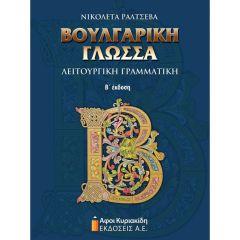 Βουλγαρική γλώσσα. Λειτουργική Γραμματική (Β' Εκδοση)