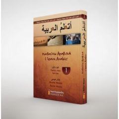 Μαθαίνω Aραβικά (Πρώτος τόμος)