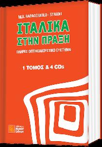 Ιταλικά στην πράξη. Μέθοδος Αυτοδιδασκαλίας Ιταλικών με οπτικοακουστικό υλικό.