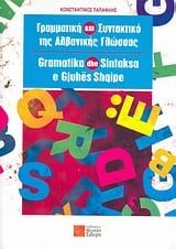 Γραμματική και Συντακτικό της Αλβανικής Γλώσσας