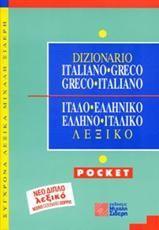 Ιταλοελληνικό-Ελληνοϊταλικό λεξικό Pocket