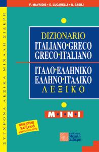 Ιταλοελληνικό-Ελληνοϊταλικό Λεξικό Mini