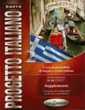 Nuovo Progetto italiano 2. Supplemento (Γλωσσάριο)