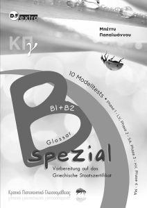 Spezial B: Glossar (Γλωσσάριο)