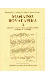 Μαθαίνω βουλγαρικά (Δεύτερος Τόμος)