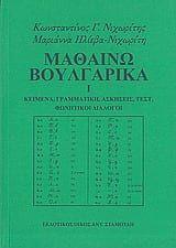 Μαθαίνω Βουλγάρικα (Πρώτος Τόμος)