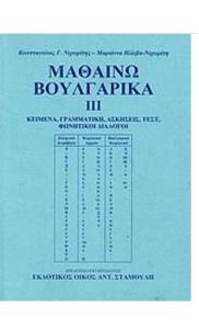 Μαθαίνω βουλγαρικά (Τρίτος Τόμος)